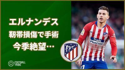 バイエルン移籍決まったエルナンデス、靭帯損傷で手術し今季絶望…