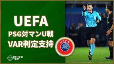 UEFA、PSG対マンU戦のVARの判定を支持