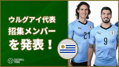 ウルグアイ代表、チャイナカップ2019に向けた招集メンバーを発表!