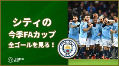 【動画】シティが今季FAカップで決めてきた16ゴールを1分で振り返る!