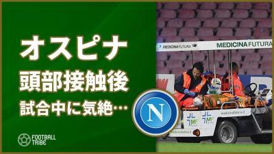オスピナ、頭部接触で試合中に気絶…日本代表戦は欠場か?