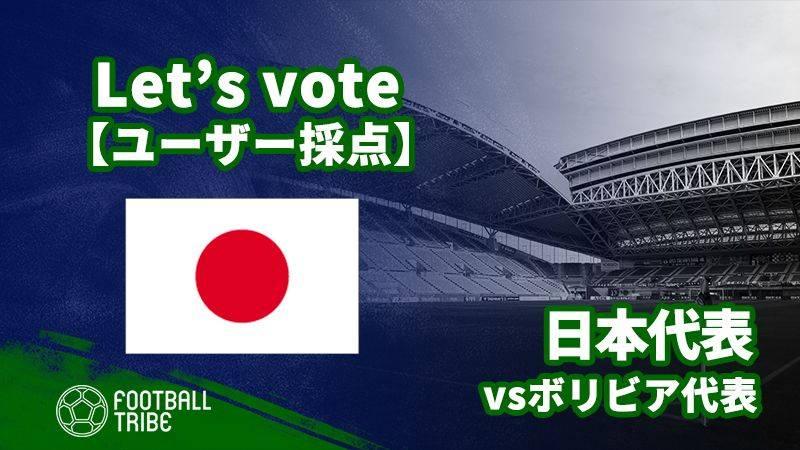 【ユーザー採点】国際親善試合:ボリビア代表戦 日本代表選手を採点しよう!