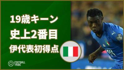 EURO2020予選・初戦で先発出場の19歳キーンが初ゴール。イタリア代表史上2番目の若さ