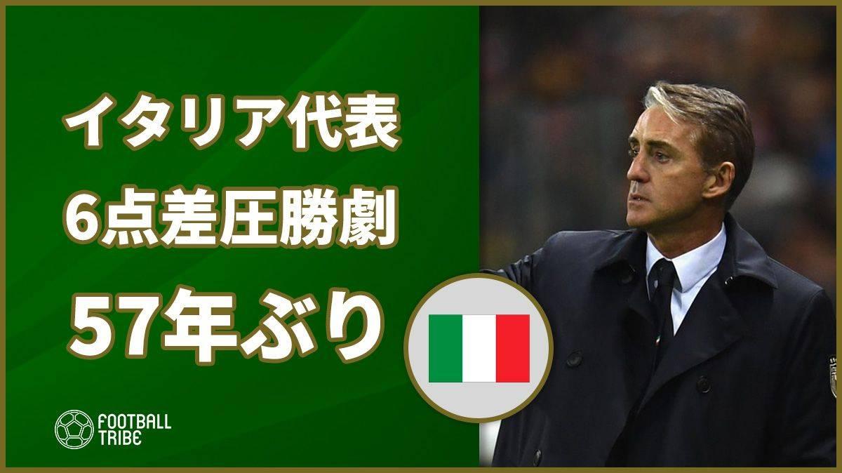 イタリア代表、リヒテンシュタイン戦での6得点による圧勝劇は57年ぶりの記録に