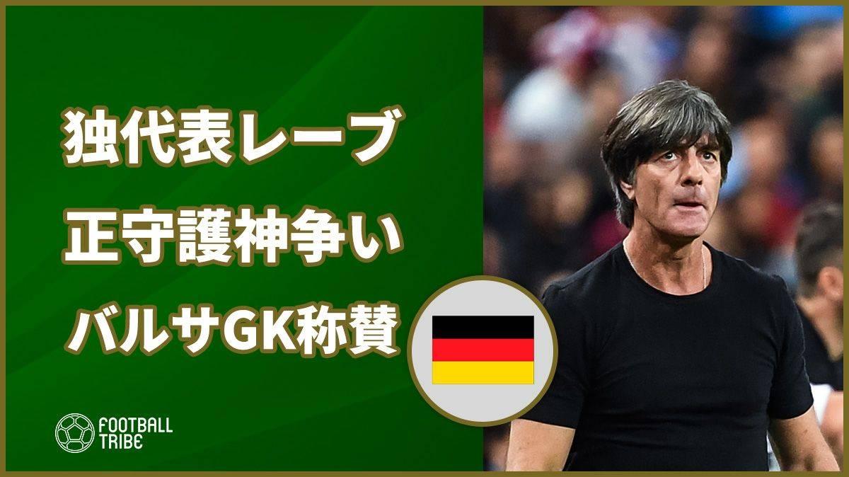 ドイツ代表正守護神でポジション争いか。指揮官レーブがバルサGKの姿勢を称賛