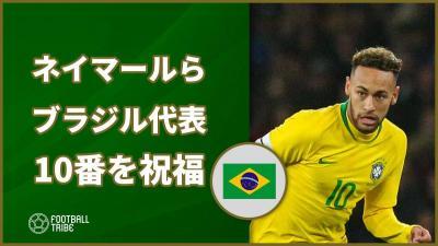 ネイマールらがブラジル代表の「10」番に祝福の言葉。パナマ戦で代表キャリア初ゴール