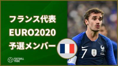 【公式】フランス代表、EURO2020予選に臨むメンバー発表。ムバッペやグリーズマンが順当に選出