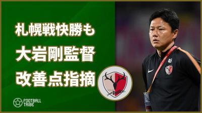 鹿島アントラーズ、札幌に3発快勝も大岩剛監督は試合の終わらせ方で改善点指摘 「ゲームプラン通りも…」