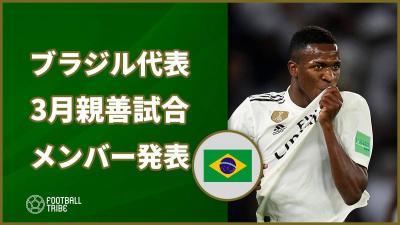 【公式】ブラジル代表、3月の親善試合に向けたメンバー23名を発表! レアルの新星が初招集