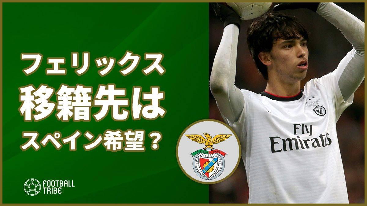 ベンフィカ期待の新星の移籍先はリーガ?「スペインでプレーしたい」