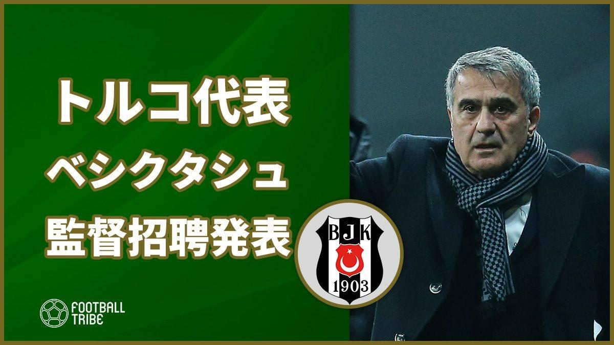 香川真司所属ベシクタシュ、ギュネシュ監督のトルコ代表監督復帰決定