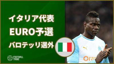 【公式】イタリア代表、EURO2020予選メンバー発表。マルセイユで好調バロテッリは選外に