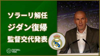 【公式】レアル、ソラーリ解任とジダン氏の指揮官復帰発表。2022年夏までの契約