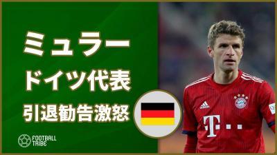 ミュラー、突然のドイツ代表引退勧告に激怒 「まだ高いレベルでプレーできる」
