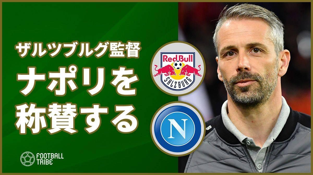 南野所属ザルツブルク監督がナポリを絶賛「EL最高のチーム」