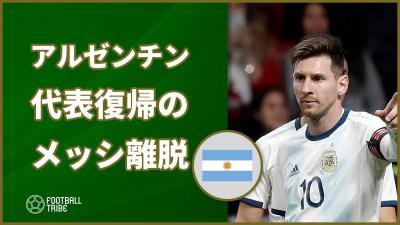 メッシがアルゼンチン代表離脱。予定通りベネズエラ戦のみの出場に