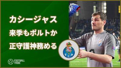 カシージャス、来季もポルトでプレーか。今季は正守護神としてCL8強入りに貢献