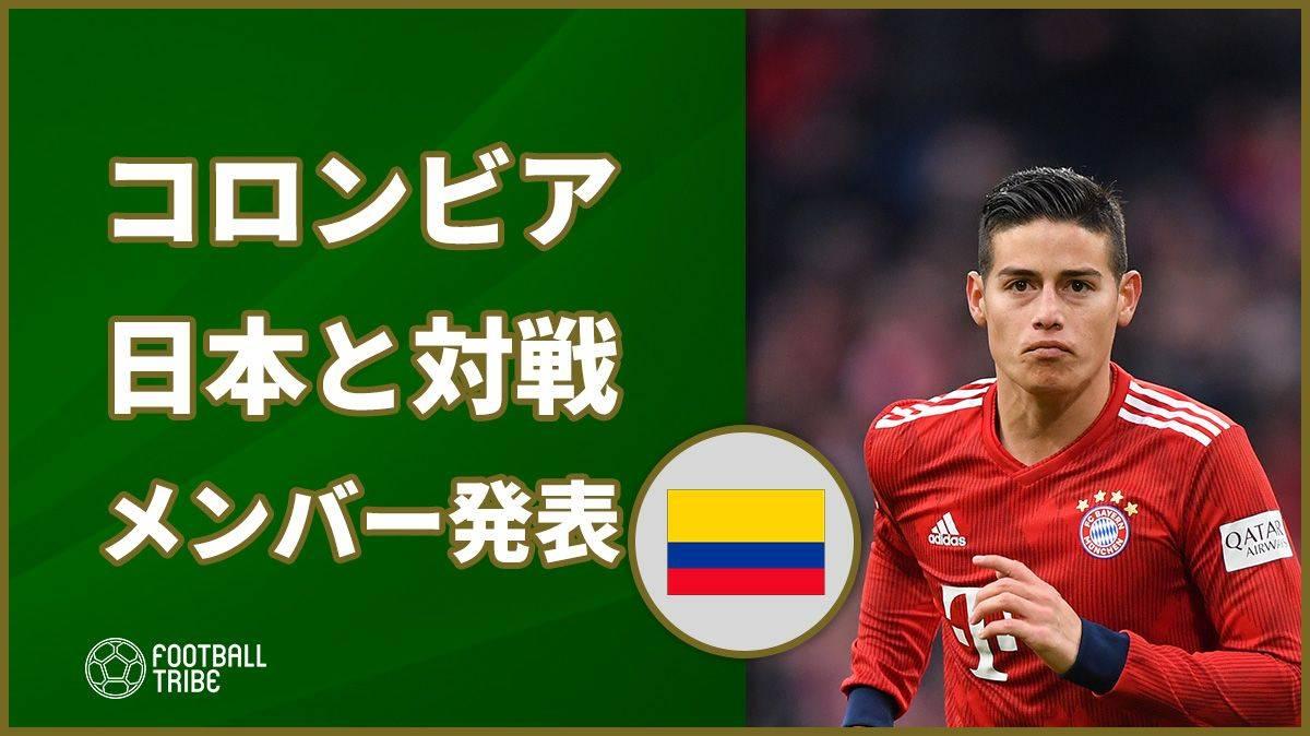 【公式】日本代表と対戦するコロンビア、23名の招集メンバー発表。ハメスら順当に選出