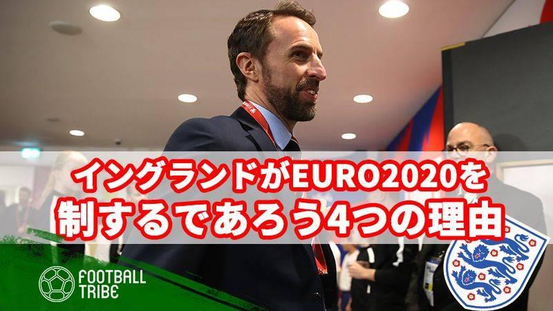 イングランド代表がEURO2020を制するであろう4つの理由