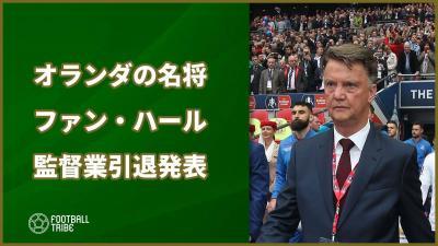 オランダの名将、ファン・ハールが監督業引退を発表。ユナイテッド指揮官解任後はフリーに