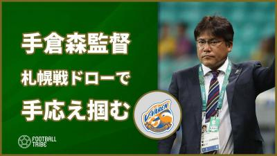 V・ファーレン長崎、ルヴァンカップ札幌戦で終了間際にPK失敗も手倉森監督は手応え掴む