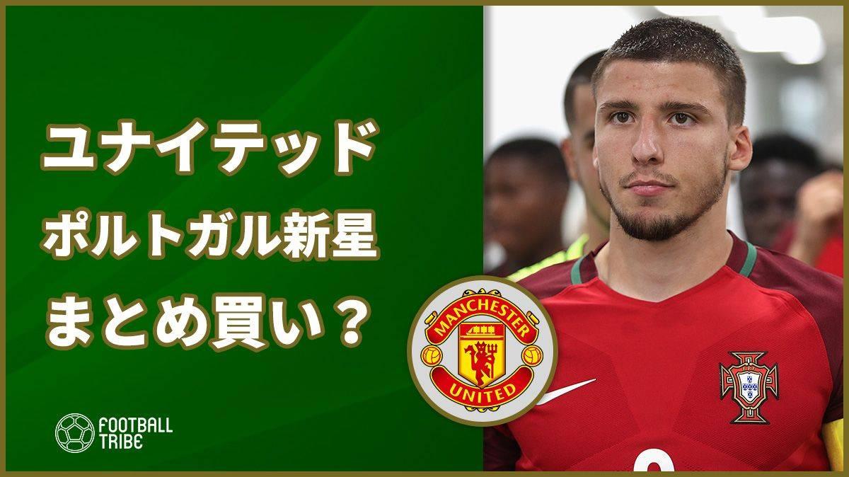 マンU、ポルトガルの有望3選手を大人買い?435億超え用意か