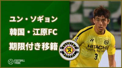 【公式】柏レイソル、ユン・ソギョンの韓国・江原FCへの期限付き移籍発表