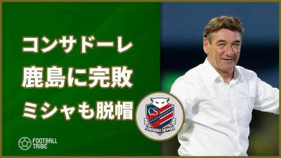 昨季アジア王者・鹿島に3失点完敗の北海道コンサドーレ札幌、ミシャも脱帽「我々のミスを見逃すことなく…」