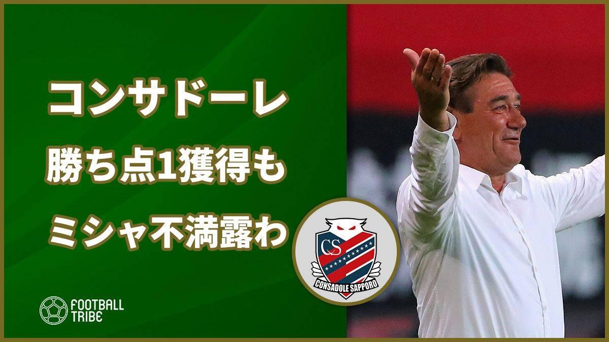 北海道コンサドーレ札幌、ルヴァンカップ長崎戦ドローもミシャは不満露わ 「一番出来の悪い試合」