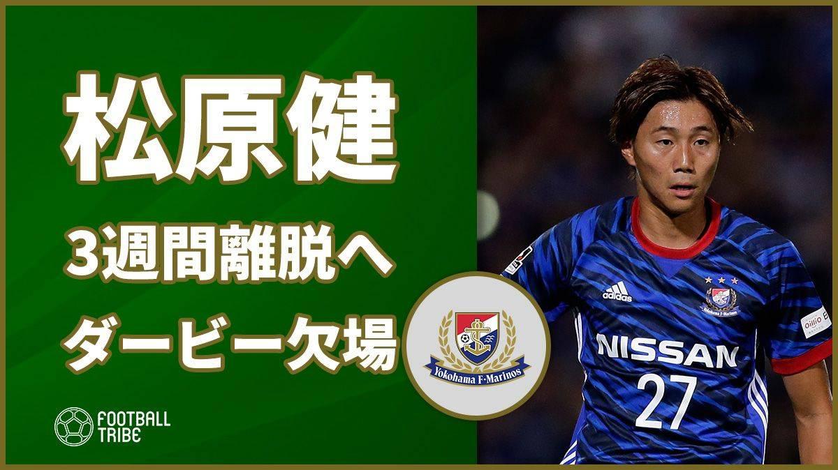 【公式】横浜F・マリノス、松原健が3週間の離脱。神奈川ダービー欠場が確実に