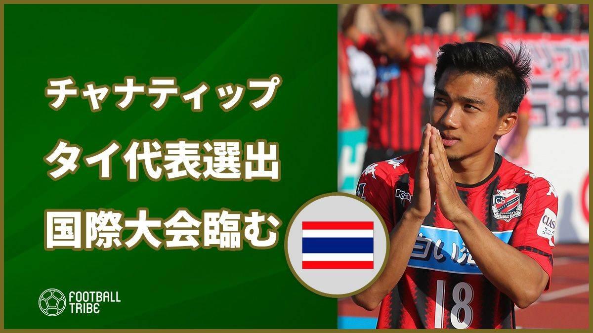 【公式】北海道コンサドーレ札幌のチャナティップ、タイ代表に選出。今月中国での国際大会に臨む