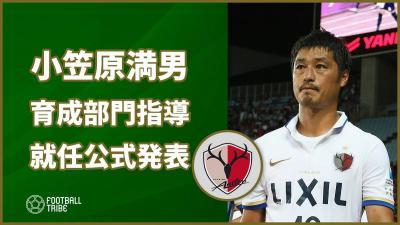 【公式】小笠原満男が鹿島アントラーズのアカデミー・アドバイザーに就任