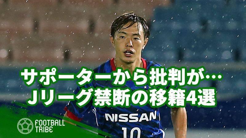 大阪ダービーの2クラブ間では交渉成立間近も… Jリーグにおける禁断の移籍4選