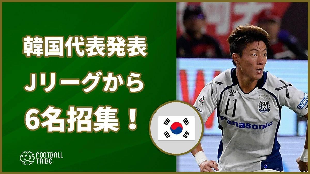 【公式】韓国代表、3月の親善試合に向けたメンバー27名を発表! Jリーグからは6名選出