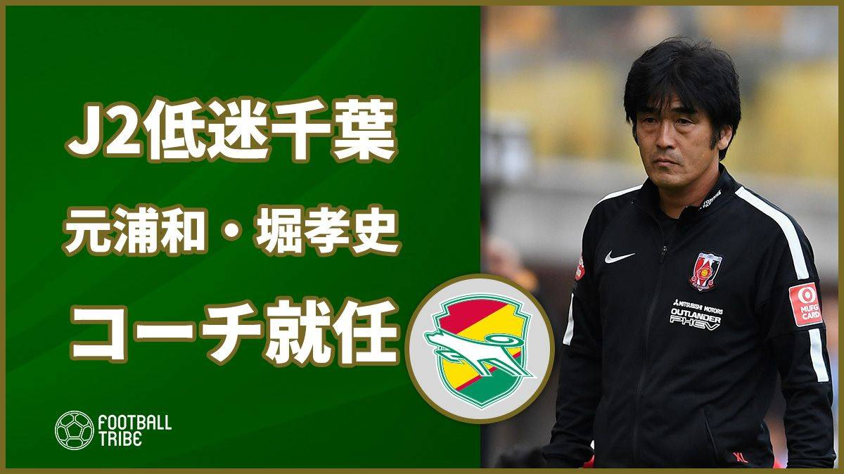 監督交代ジェフユナイテッド千葉、元浦和レッズ指揮官・堀孝史がヘッドコーチ就任