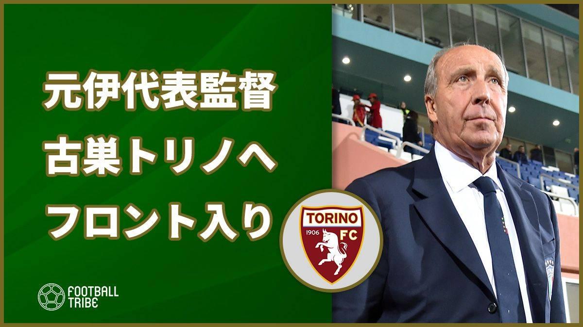 ロシアW杯出場逃した元イタリア代表指揮官ベントゥーラ、古巣トリノにフロント入りか