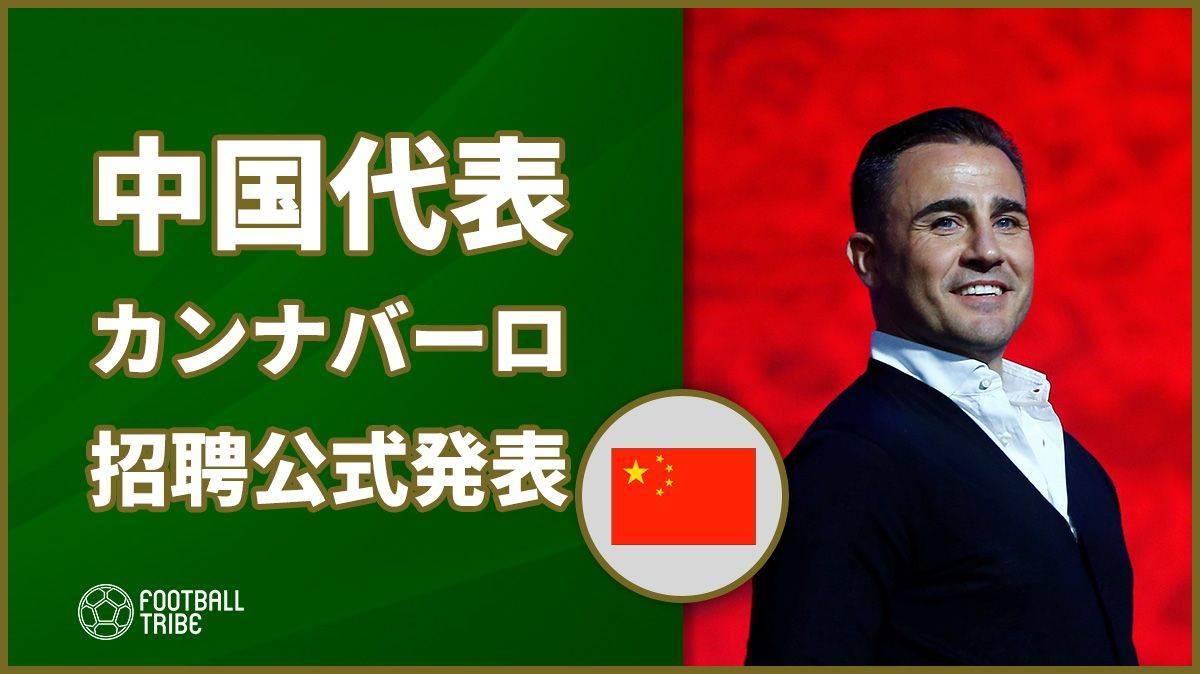 【公式】中国代表、リッピの後任にカンナバーロ氏招へい。天津権健や広州恒大を指揮