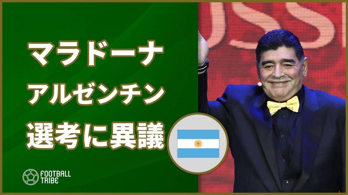 マラドーナ、アルゼンチン代表のメンバー選考に異論 「メッシの復帰は気分良かったが…」