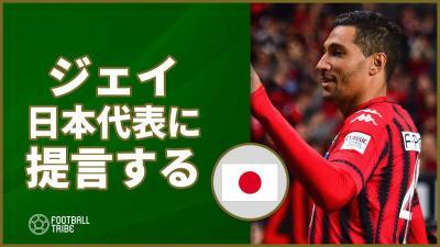 札幌ジェイ、日本代表に提言「チームに合っていない」