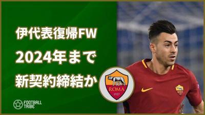 ローマ、イタリア代表復帰FWと2024年までの長期契約を締結か