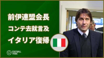 元チェルシー指揮官コンテ、前伊サッカー連盟会長が去就言及 「彼はイタリアに戻りたい」