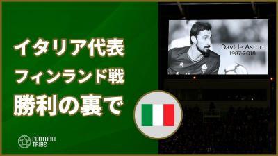 ビラーギ、EURO予選での秘話明かす「アストーリが亡くなったホテルに泊まった」