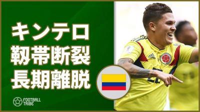 キンテロが靱帯断裂。日本代表との再戦ならず