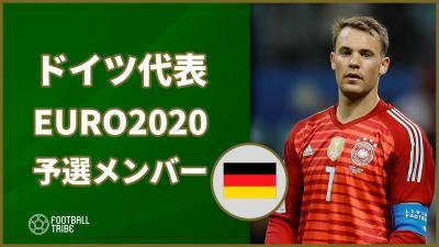 【公式】ドイツ代表、EURO2020予選に向けたメンバー発表。引退勧告のバイエルン3選手は選外
