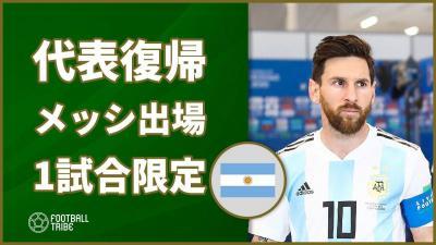 アルゼンチン代表復帰のメッシ、1試合限定の出場か。モロッコ遠征には帯同せず