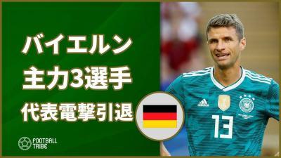 """ドイツ代表、バイエルン3選手の強制""""引退""""発表。ブラジルW杯優勝に貢献"""