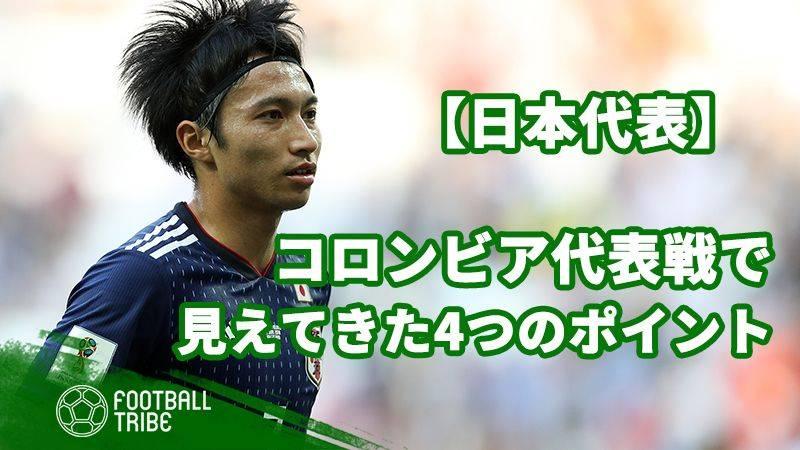 【日本代表】コロンビア代表戦で見えてきた4つのポイント