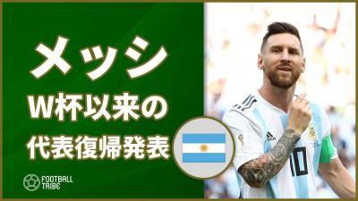 【公式】メッシ、ロシアW杯以来となるアルゼンチン代表復帰発表!