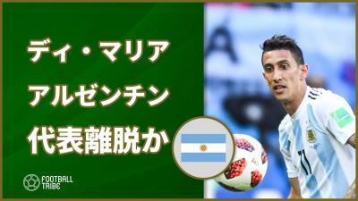 ディ・マリアにアルゼンチン代表離脱の可能性。トレーニング中に負傷…