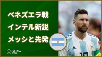 アルゼンチン代表、ベネズエラ戦でメッシとインテル新鋭FWがタッグか